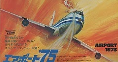 チャールトン・ヘストン『エアポート'75』「旅客機事故」[Google Blogger]