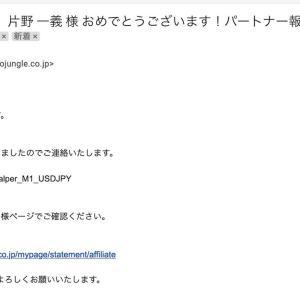 【GogoJungle】ひさびさのアフィリエイト報酬獲得!素直に嬉しいです♡