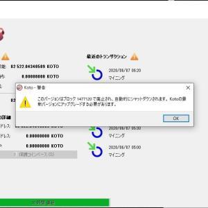 【暗号資産】Koto 4.0.0がリリースされたそうです。
