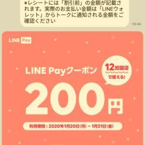 【祝】セブンイレブンで【200円・LINEPayクーポン】を使って「食パンともやし」を1円でゲットできました!