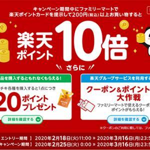 ファミリーマートで【Rポイント10倍!】2月25日(火)から始まります。エントリー必須です♡