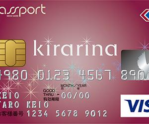 【京王パスポートVISAキラリナ カード】を申し込み。このカードの魅力を紹介します