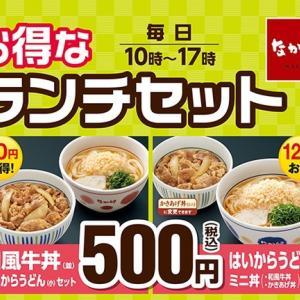 【なか卯】お得な「500円ランチ」がテイクアウトができるように!QRコード決済も可!!