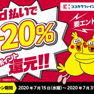 【ココカラファイン×d払い】キャンペーンでお買い物!20%「dポイント」還元中です!!