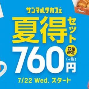 【サンマルクカフェ】夏得セットを購入。チョコクロ1個おまけ♡ドリンク3杯半額です!!