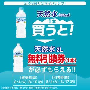 【ミニストップ:キャンペーン】天然水(550ml)1本購入すると、天然水(2リットル)もらえます!!