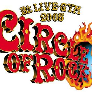【B'z / Tak機材紹介】2005年 アルバム / ライブ『THE CIRCLE / CIRCLE OF ROCK』