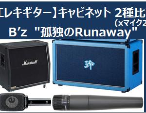 """【比較】ギターキャビネット Marshall """"1960A""""、Bogner """"212CB"""" (B'z 孤独のRunawayにて)"""