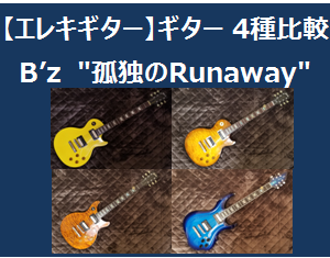"【比較】エレキギター ""Canarry Yellow""、""Tak Burst""、""Double Cutaway Brown Burst""、ESP ""Order Made"" (B'z 孤独のRunawayにて)"