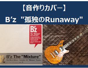 """【音作りカバー】B'z """"孤独のRunaway -Mixture style-""""にトライ"""