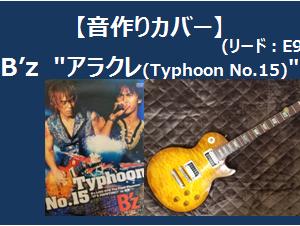 """【音色カバー】B'z """"アラクレ (Typhoon No.15)""""にトライ!"""