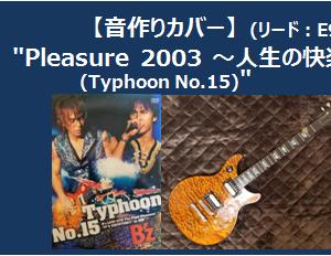 """【音色カバー】B'z """"Pleasure 2003 ~人生の快楽~ (Typhoon No.15)""""にトライ!"""