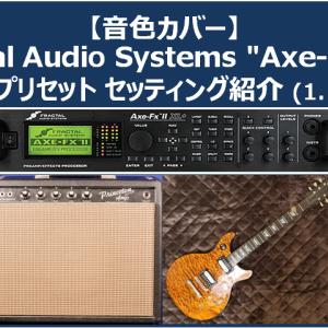 "【My機材紹介】Fractal Audio Systems ""Axe-Fx II"" B'z用プリセット セッティング紹介(1. クリーン)"