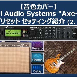 "【My機材紹介】Fractal Audio Systems ""Axe-Fx II"" B'z用プリセット セッティング紹介 (2. コーラス)"