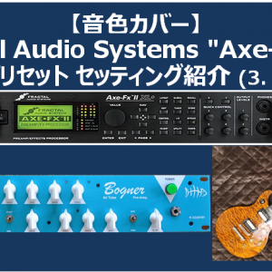 """【My機材紹介】Fractal Audio Systems """"Axe-Fx"""" B'z用プリセット セッティング紹介 (3. クランチ)"""