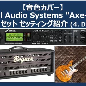 "【My機材紹介】Fractal Audio Systems ""Axe-Fx"" B'z用プリセット セッティング紹介 (4. メイン歪)"