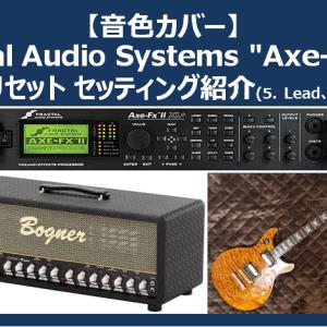 "【My機材紹介】Fractal Audio Systems ""Axe-Fx"" B'z用プリセット セッティング紹介 (5. リード、6. ワウリード)"