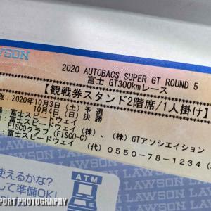 【日記17】スーパーGT第5戦のチケットをLoppiで10時打ち!果たして結果は?