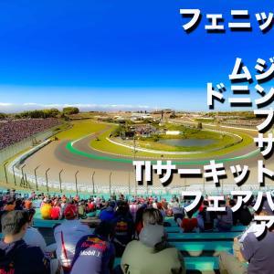 サーキットF1開催数ランキング【73位→51位】
