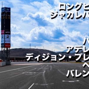 サーキットF1開催数ランキング【50位→31位】