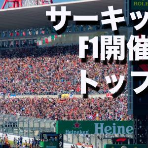 サーキットF1開催数ランキング【10位→1位】