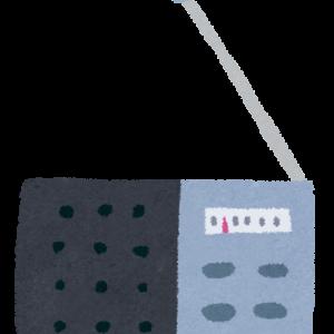 【日記31】ラジオの話しをしよう
