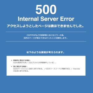 【日記34】ブログにアクセスできず連続投稿が66日で途絶える!