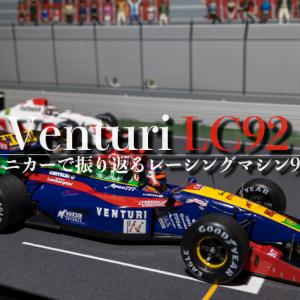 【特別編】ヴェンチュリーLC92【ミニカーで振り返るレーシングマシン94】片山右京のF1デビューマシン