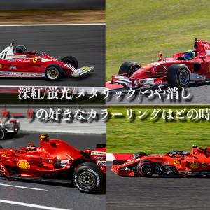 【深紅/蛍光/メタリック/つや消し】F1ファンが思う名門フェラーリの好きなカラーリングはどの時代?