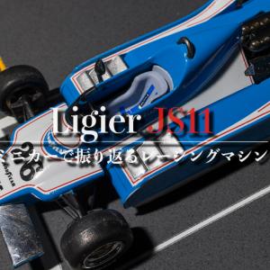 リジェJS11【ミニカーで振り返るレーシングマシン98】リジェ史上最高傑作のマシン