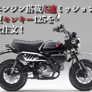 【新エンジン搭載/5速ミッション化】新型モンキー125を速攻注文!