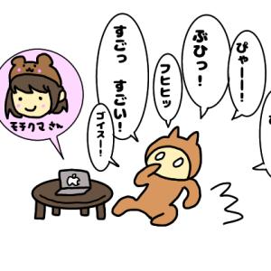 相互RSSのモチクマさん