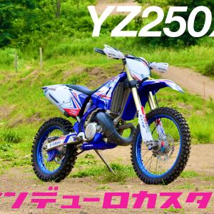 YZ250Xをエンデューロ向けにカスタムする