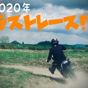 2020ラストレース!