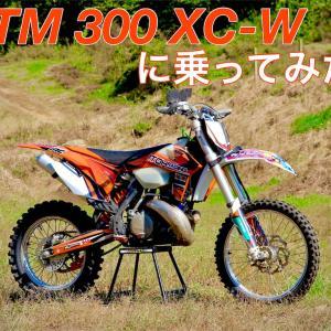 KTM 300 XC-Wに乗ってみた(YZ250Xとの比較)