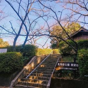 乳待坊公園展望台