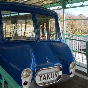 八栗寺とケーブルカー