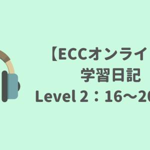 ECCオンライン英語学習日記16〜20日目【多読・英検準2級の学習も】