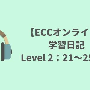 ECCオンライン英語学習日記21〜25日目
