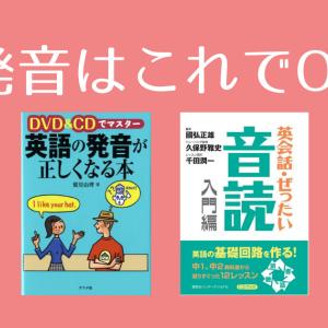 【英語の発音はこの2冊でOK】英語初心者でもきちんと発音が身につく学習方法をご紹介