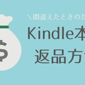 【これで解決!】Kindle本の返品方法を詳しく解説!間違えて注文しても返金される