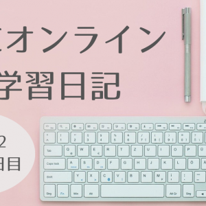 ECCオンライン英語学習日記26〜30日目【英検準2級の学習もあり】