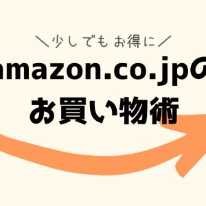 【多読・英語学習に】Amazonで本を安く・お得に購入する方法まとめ