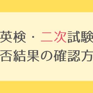 【まとめ】英検・二次試験の合否結果を確認する方法!郵送・インターネットで閲覧する方法を徹底解説