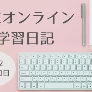ECCオンライン英語学習日記46〜50日目