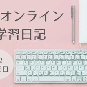 ECCオンライン英語学習日記56〜60日目【英検準2級受験!】