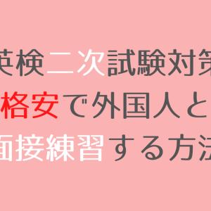 【2日あれば間に合う】英検二次試験対策・990円で実際に外国人と模擬練習をしよう!