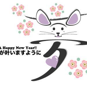 夢〜新年のご挨拶〜