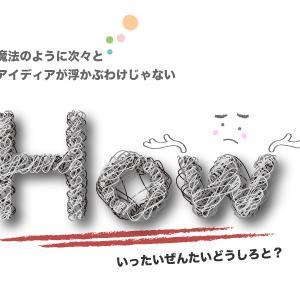 How 〜どうやって?〜