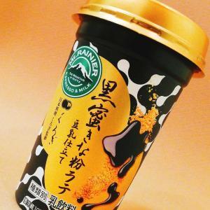 黒蜜きな粉ラテ ~豆乳仕立て~